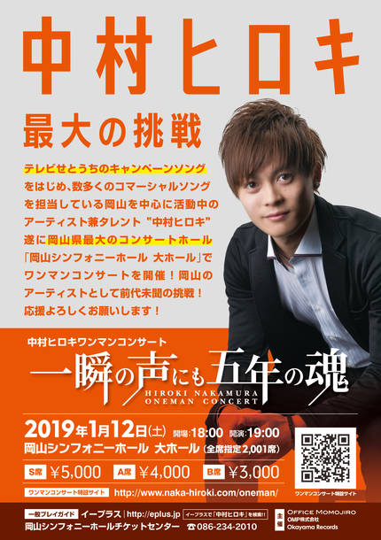中村ヒロキ ワンマンコンサート『一瞬の声にも五年の魂』