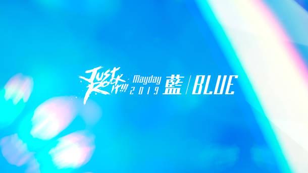 『Mayday 2019 Just Rock It!!!   藍|BLUE』ビジュアル