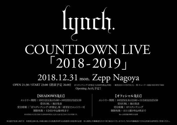 『COUNTDOWN LIVE「2018-2019」』