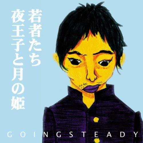 シングル「夜王子と月の姫」/GOING STEADY