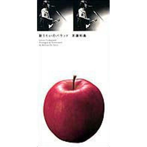 「歌うたいのバラッド」('97)/斉藤和義