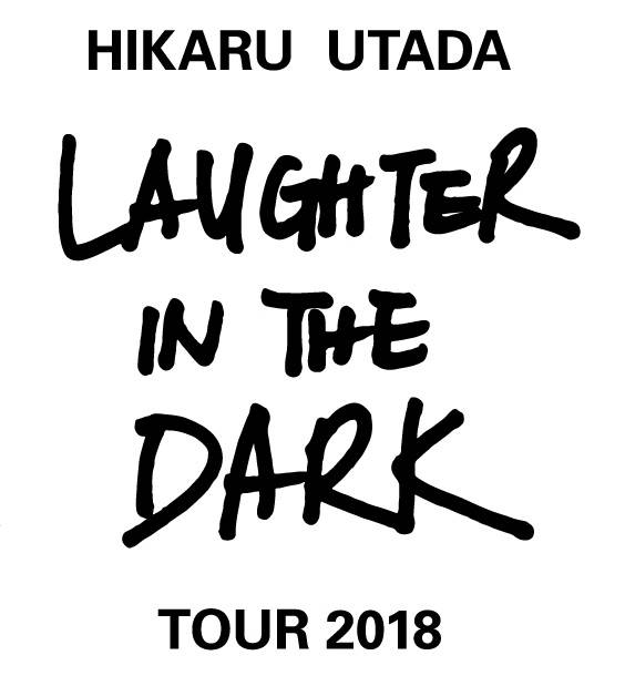 『Hikaru Utada Laughter in the Dark Tour 2018』ロゴ