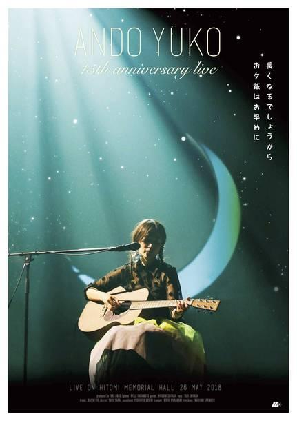 DVD『15th Anniversary Live〜長くなるでしょうからお夕飯はお早めに〜』
