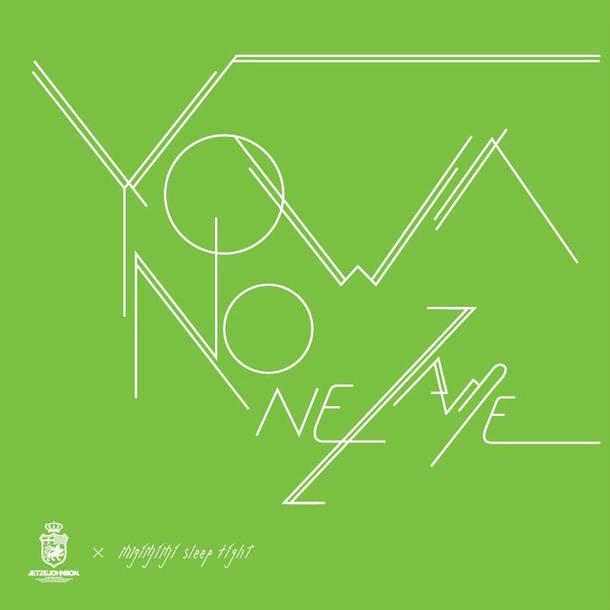 スプリットシングル「YOWA NO NEZAME」