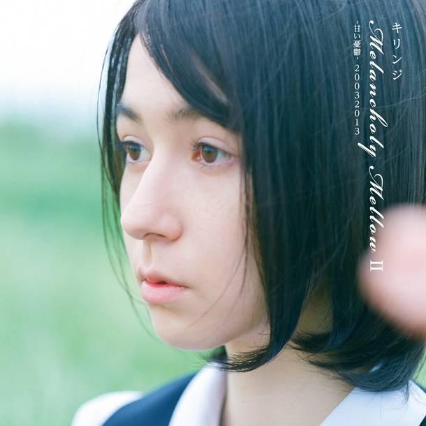 アルバム『Melancholy Mellow II -甘い憂鬱-20032013』