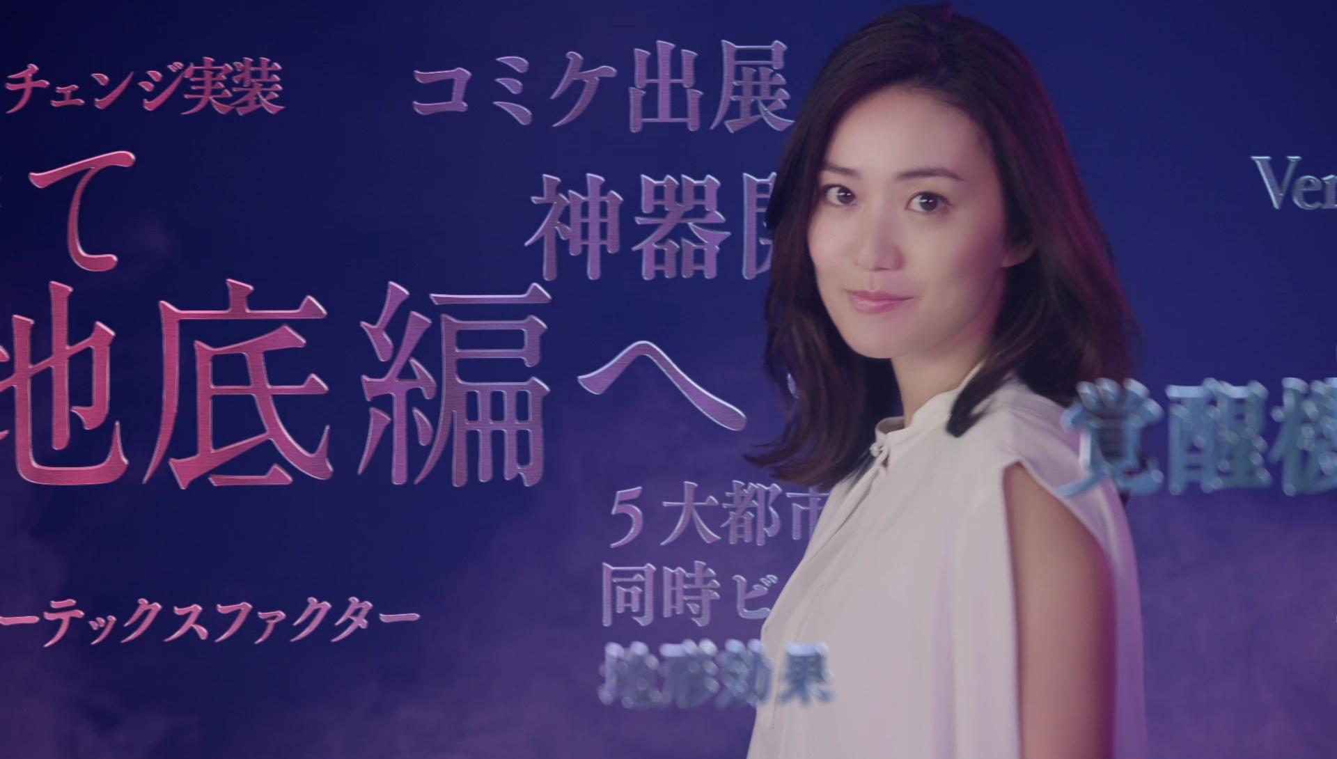 大島優子出演のCM