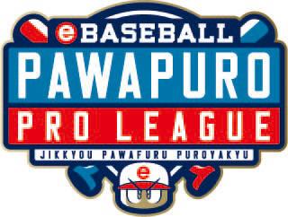 『eBASEBALL パワプロ・プロリーグ』ロゴ