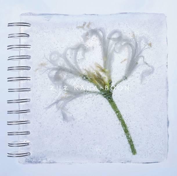 ミニアルバム『ネリネ』【通常盤】(CD)
