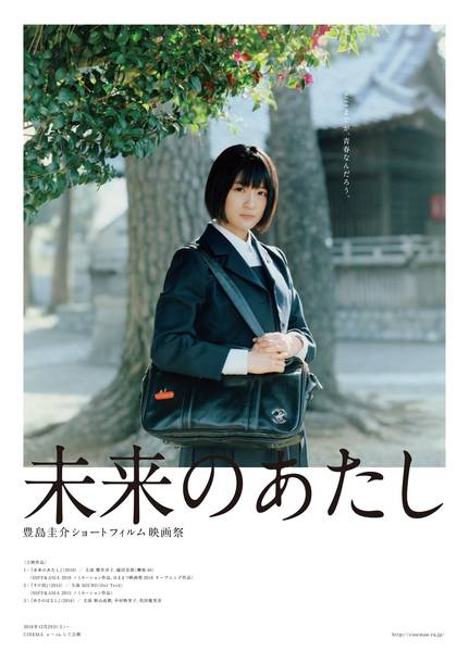 映画『未来のあたし』ポスター
