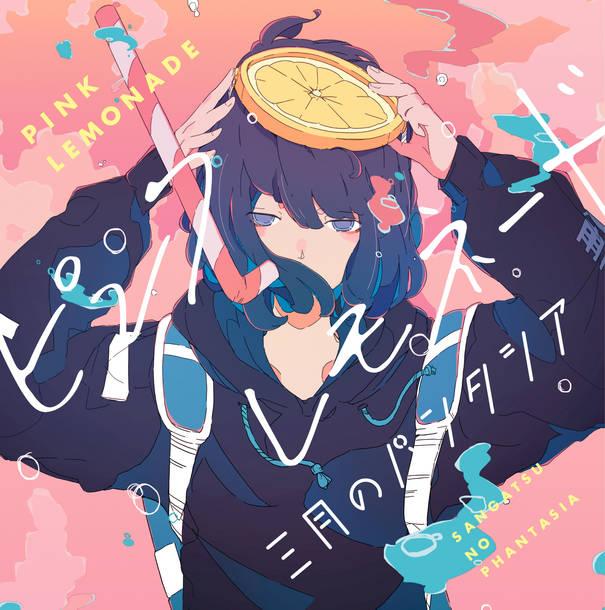 シングル「ピンクレモネード」【初回生産限定盤 (ピンクレモネード盤)】(CD+DVD)