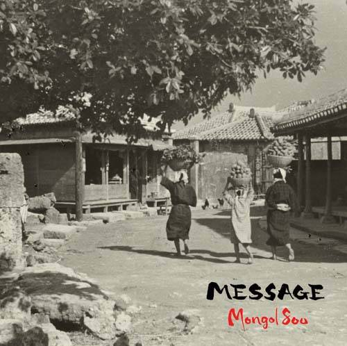 「琉球愛歌」収録アルバム『MESSAGE』/MONGOL800