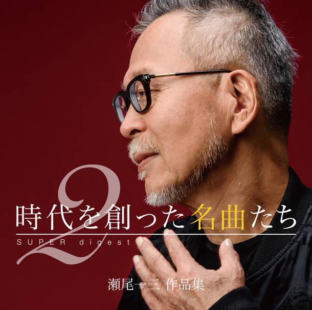 アルバム『「時代を創った名曲たち 2」~瀬尾一三作品集 SUPER digest~』