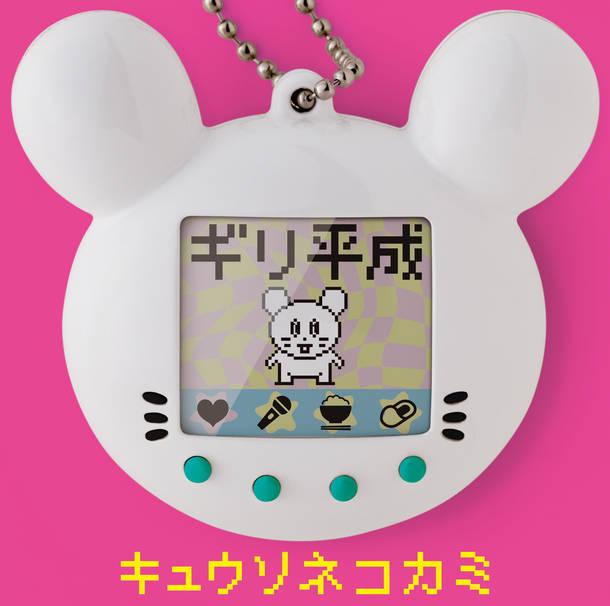 【通常盤】(CD)