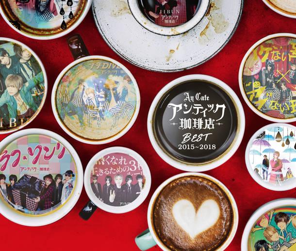 アルバム『BEST 2015~2018』【Musing盤】(2CD+2DVD+グッズ )