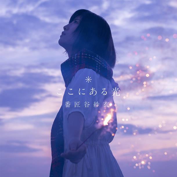 シングル「ここにある光」【通常盤】(CD)