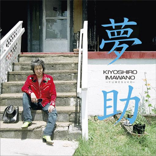 『夢助』('06)/忌野清志郎