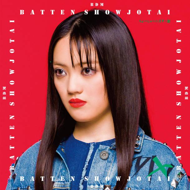 シングル「BDM」【ちょ〜しゅ〜ハスキー盤】