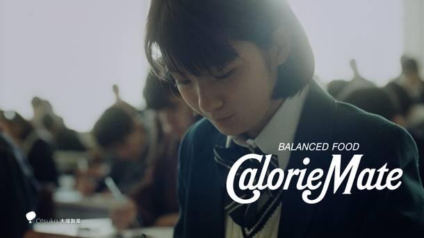 カロリーメイト新CM『心の声』篇