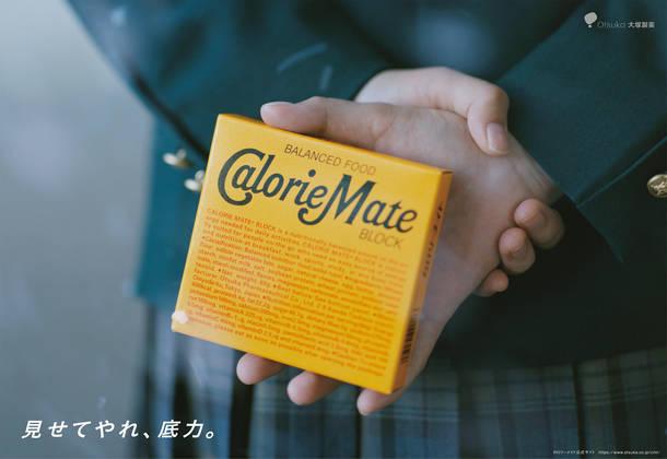 カロリーメイト新CM『心の声』篇 広告ビジュアル