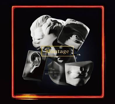 アルバム『Montage』【初回生産限定盤】(CD+DVD)