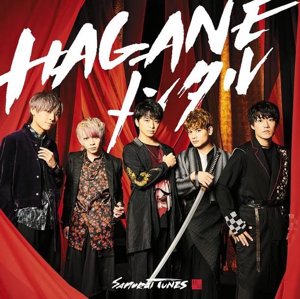 シングル「HAGANEメンタル」【通常盤】(CD)