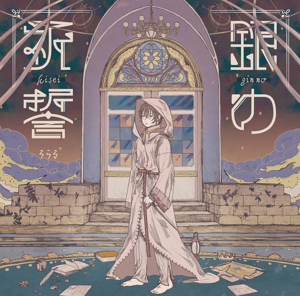 シングル「銀の祈誓」【初回限定盤A】