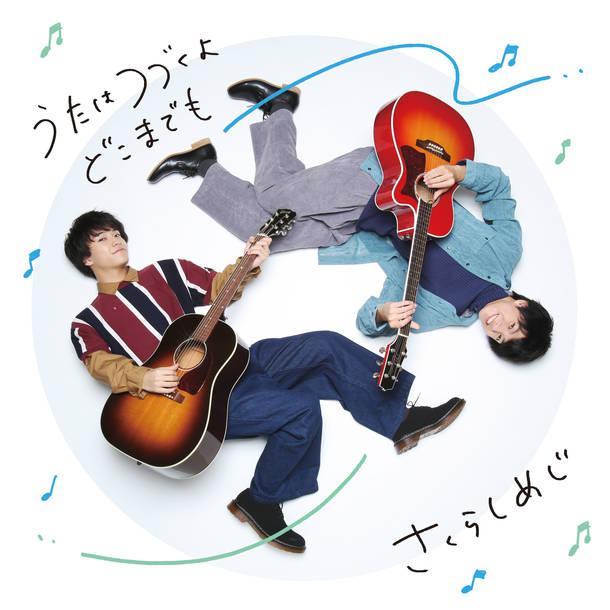 EP『うたはつづくよどこまでも』【CD+DVD盤】
