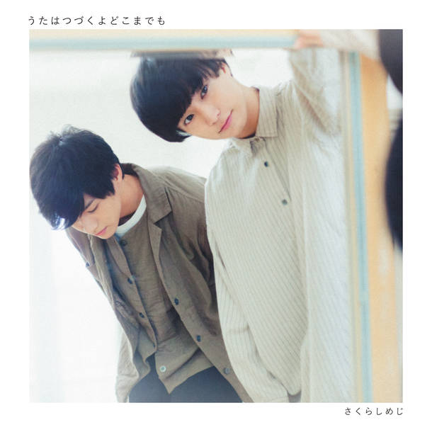 EP『うたはつづくよどこまでも』【イベント盤】