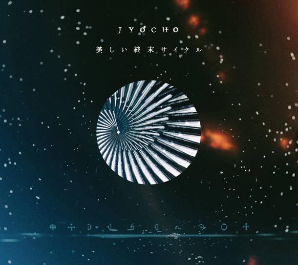 アルバム『美しい終末サイクル』【初回限定盤(DVD付)】