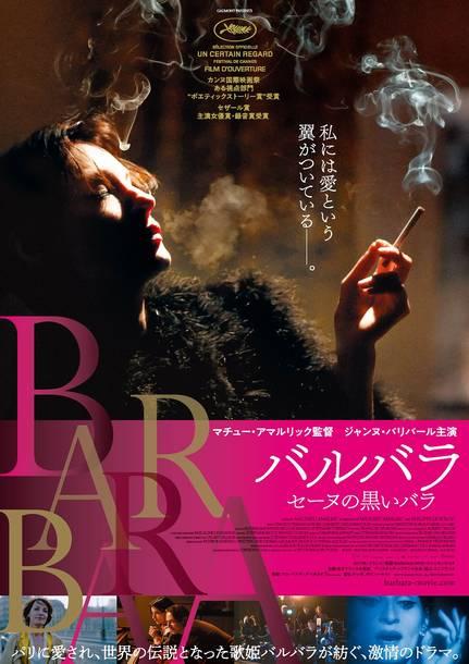映画『バルバラ 〜セーヌの黒いバラ〜』