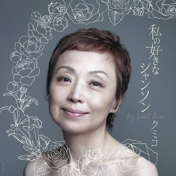 アルバム『私の好きなシャンソン 〜ニューベスト〜』