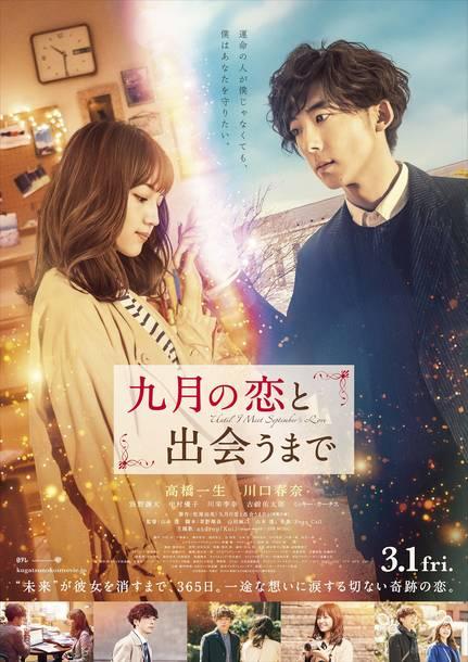 映画『九月の恋と出会うまで』