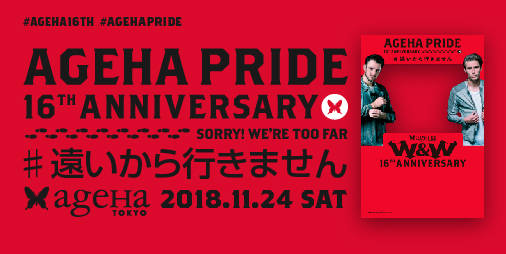 『ageHa 16th Anniversary - AGEHA PRIDE ~Sorry! We're too far~』