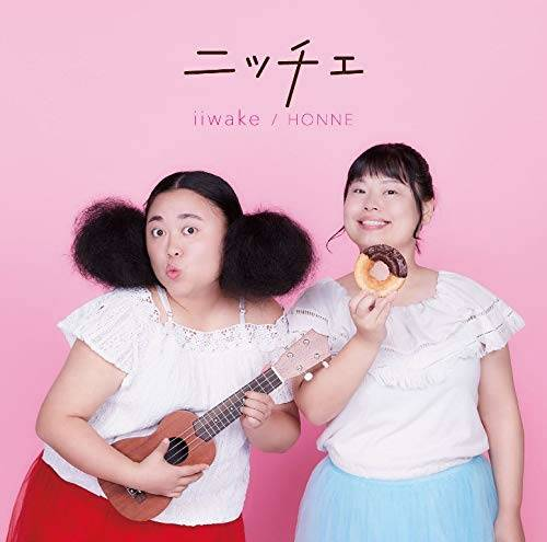 「iiwake」収録シングル「iiwake_HONNE」/ニッチェ