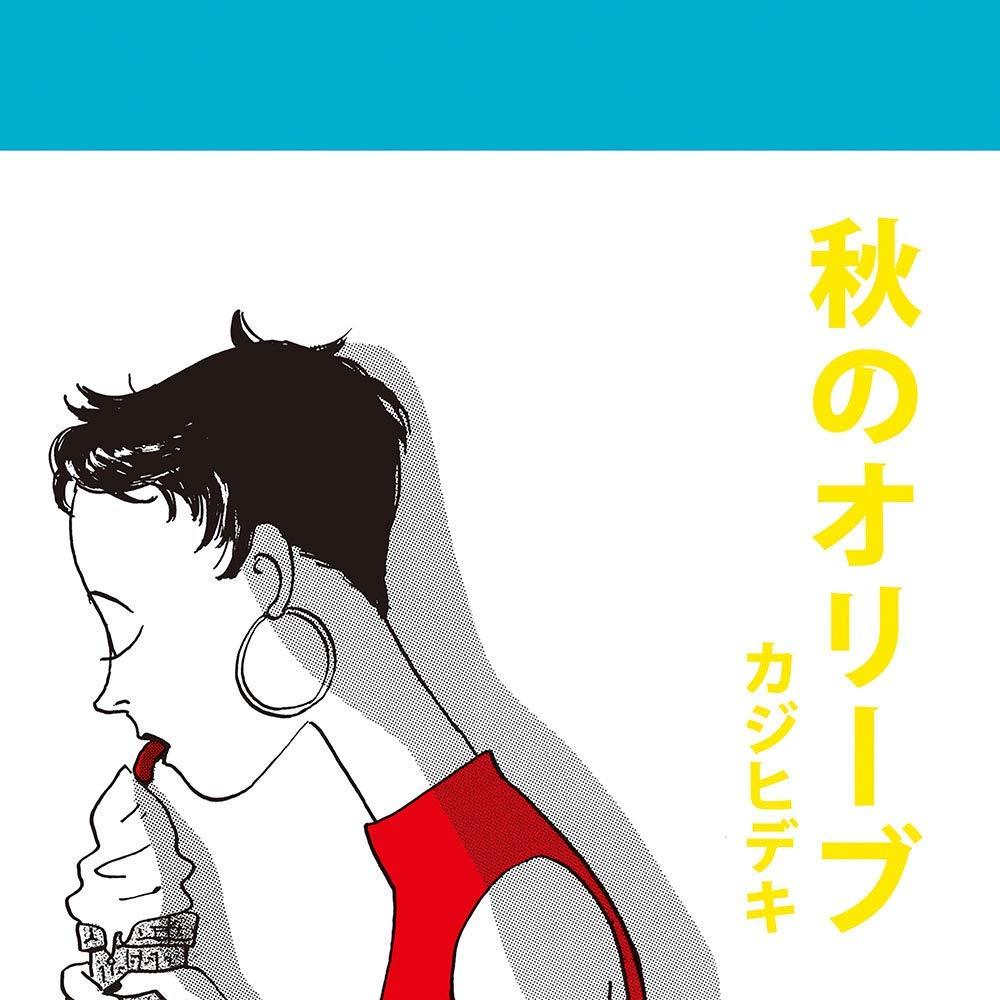 EP『秋のオリーブ』/カジヒデキ