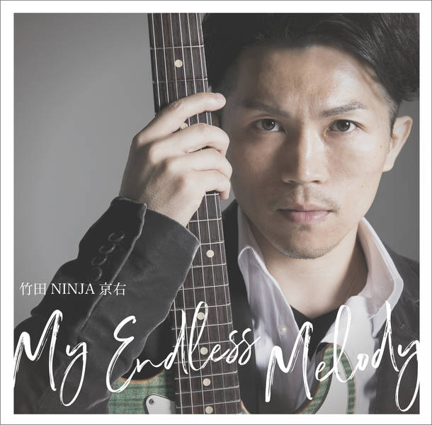 アルバム『My Endless Melody』