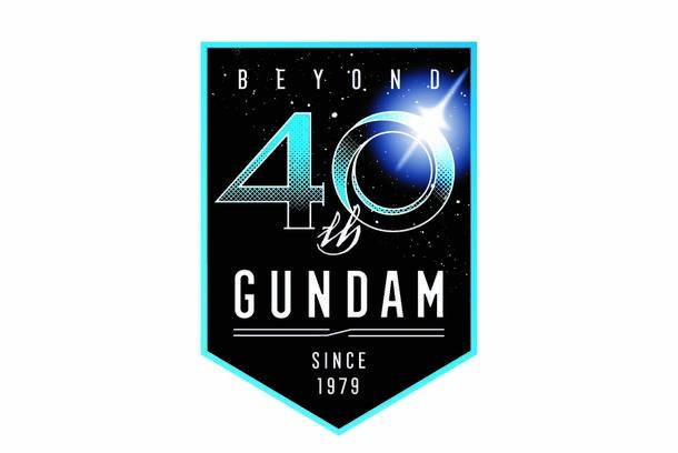 機動戦士ガンダム40周年プロジェクトロゴ