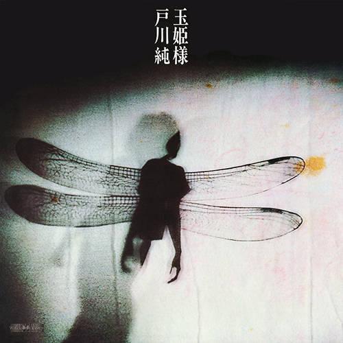 『玉姫様』('84)/戸川純