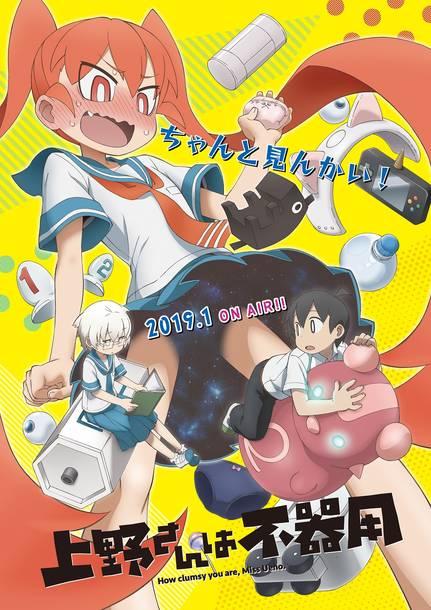 TVアニメ『上野さんは不器用』