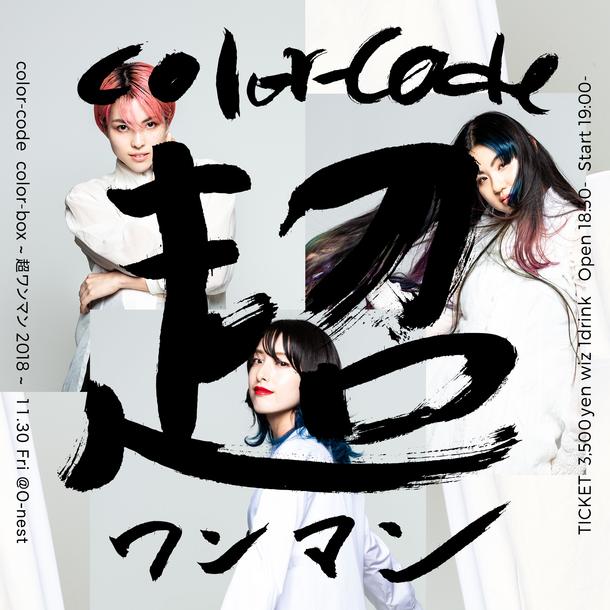 シングル「冬恋花火 / SCRAP & BUILD」