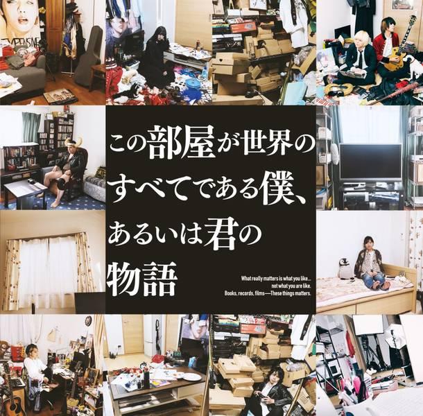アルバム『この部屋が世界のすべてである僕、あるいは君の物語』【初回限定盤】(CD+DVD)
