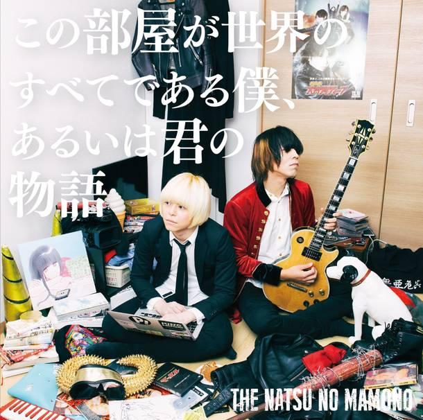 アルバム『この部屋が世界のすべてである僕、あるいは君の物語』【通常盤】(CD)