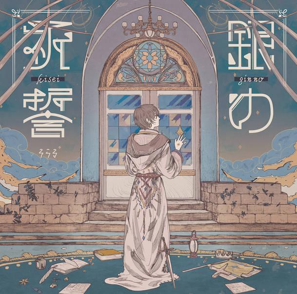 シングル「銀の祈誓」【初回限定盤B】