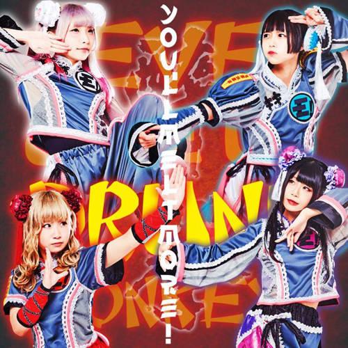 「ダリア」収録シングル「NEVER GIVE UP DRUNK MONKEYS EP」/ゆるめるモ!