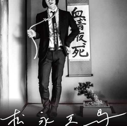 「ラブハラスメント」収録アルバム『松永天馬』/松永天馬
