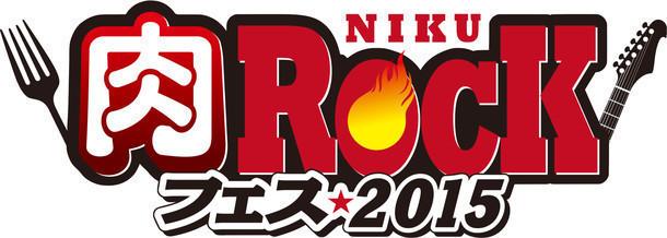 肉ロックフェス2015公式ロゴ (C)肉ロックフェス実行委員会