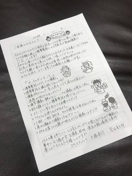 2018年11月11日 at 横浜アリーナ