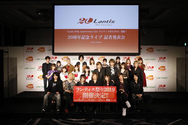 11月26日(月)『20th Anniversary Live ランティス祭り2019  A・R・I・G・A・T・O ANISONG』記者発表会