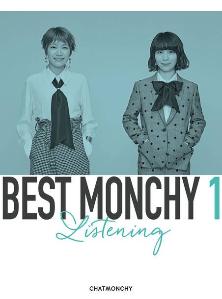 アルバム『BEST MONCHY 1 -Listening-』