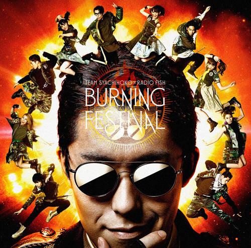シングル「BURNING FESTIVAL」/チームしゃちほこ×RADIO FISH